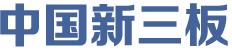 中国新三板