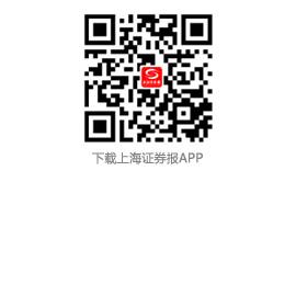上海证券报APP