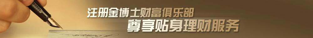 注册金博士理财俱乐部 尊享贴身理财服务